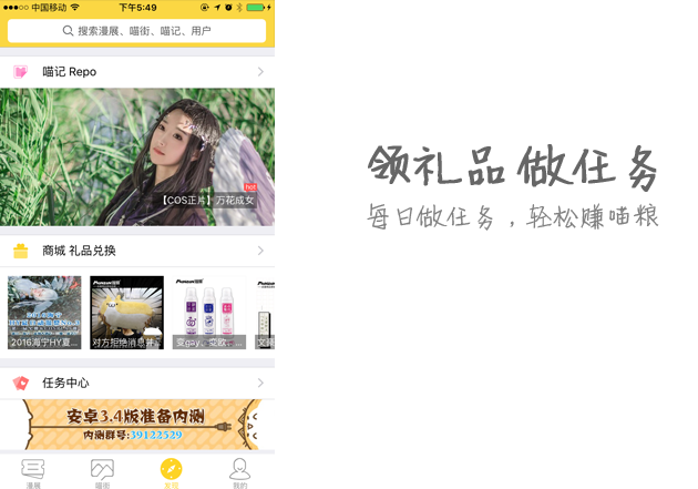 Nyato喵特app